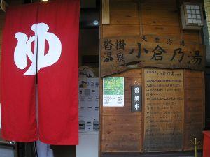 """Cortina típica (Noren) con la letra YU (ゆ), que suele haber a la entrada de sento y onsen indicando """"agua caliente"""""""